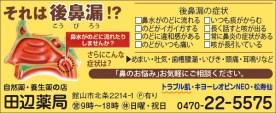 452tanabe_yakkyoku