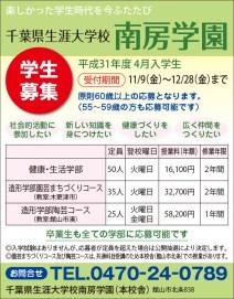 453chibaken_shogaidaigaku