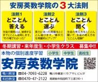 454awa_eisu_gakuin