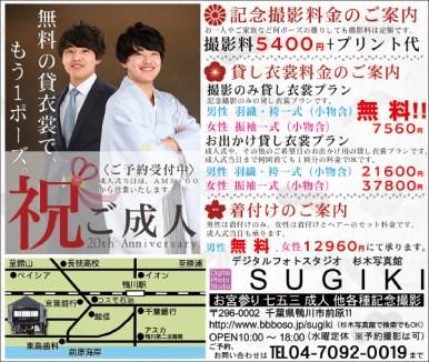454sugiki_shashin