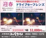 455megane_kobayashi