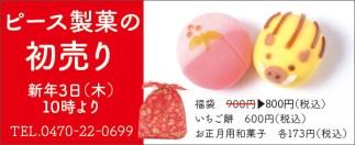455peace_seika