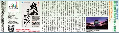 455tateyama_syokokaigisho