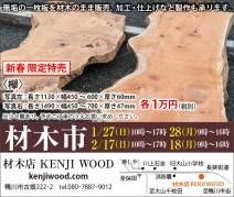 456kenji_wood