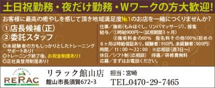 456rerac_tateyama