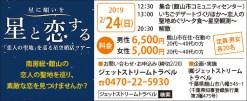 457jetstream_travel