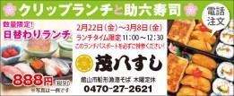 458mohachi_sushi