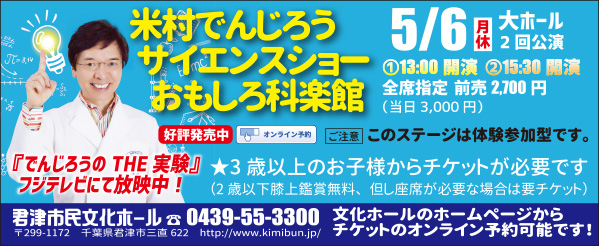 459kimitsu_shimin_bunka