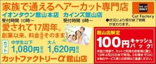 460cutfactory_tateyama
