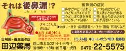461tanabe_yakkyoku