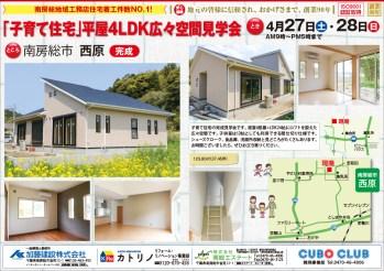 462kato_kensetsu