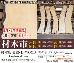 463kenji_wood