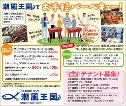 465shiokazeokoku