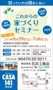 466ishii_komuten