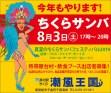 467chikura_sanba