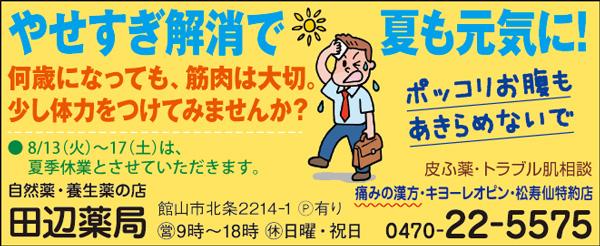 468tanabe_yakkyoku
