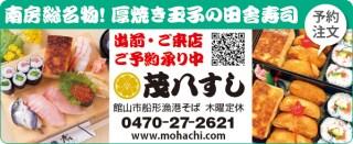 469mohachi_sushi