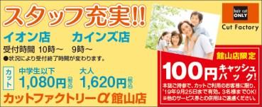 470cutfactory_tateyama