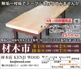 470kenji_wood
