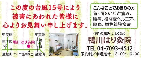 472kamogawa_harikyu