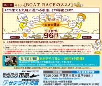473bp_ichihara