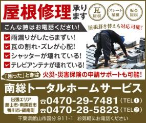 473nanso_total_service
