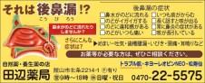 473tanabe_yakkyoku