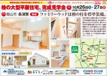 474kato_kensetsu