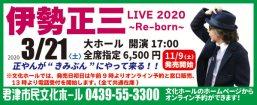 475kimitsu_shimin_bunka_hall