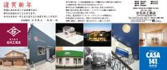 478ishii_komuten