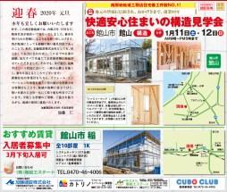 478kato_kensetsu