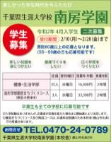 480chiba_shogai_daigaku