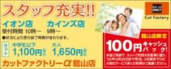 481cutfactory_tateyama