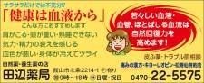 481tanabe_yakkyoku