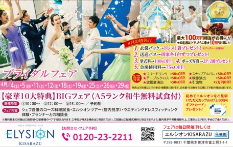483elsion_kisarazu