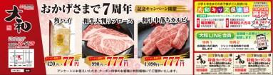 483yakiniku_yamato