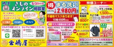 487shimaya