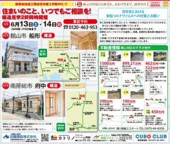 488kato_kensetsu