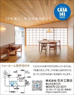 490ishii_komuten