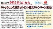 492tateyama_shokokai