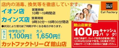 493cutfactory_tateyama