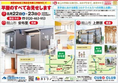 493kato_kensetsu