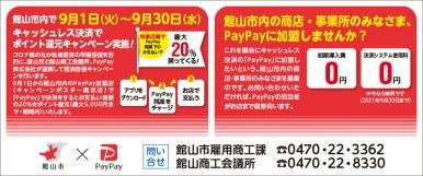 493tateyama_shokokai