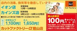 494cutfactory_tateyama