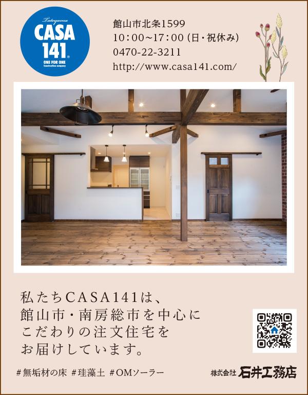 494ishii_komuten