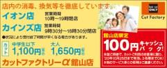 495cutfactory_tateyama