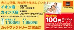 496cutfactory_tateyama