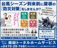 496nanso_total_home_service