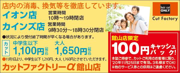 497cutfactory_tateyama