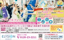 497elysion_kisarazu